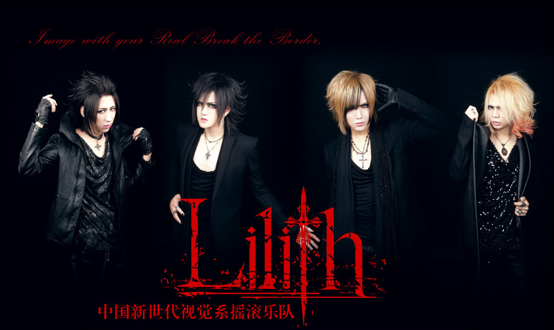 Lilith China Tour