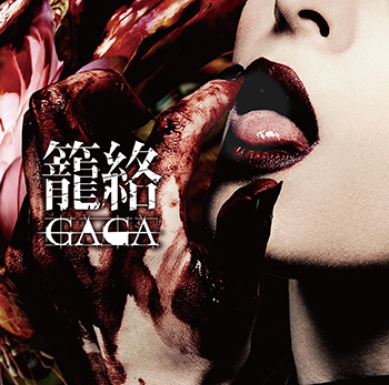 <Source:GAGA Official Website>