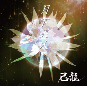 <Source:己龍 Official Website>
