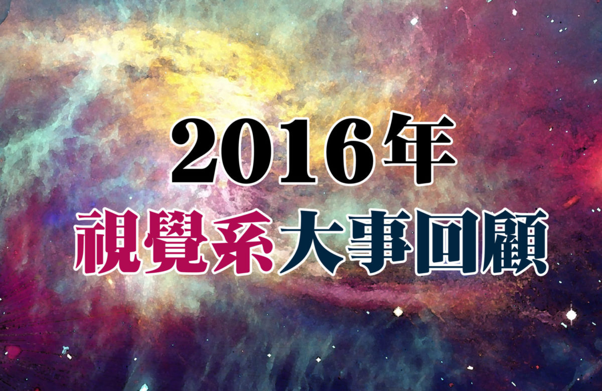 2016all