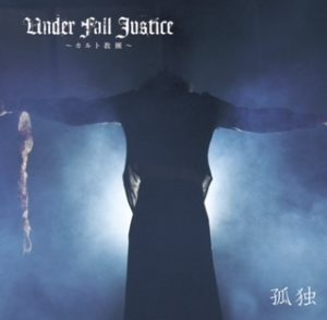<Source:UNDER FALL JUSTICE Official Website>