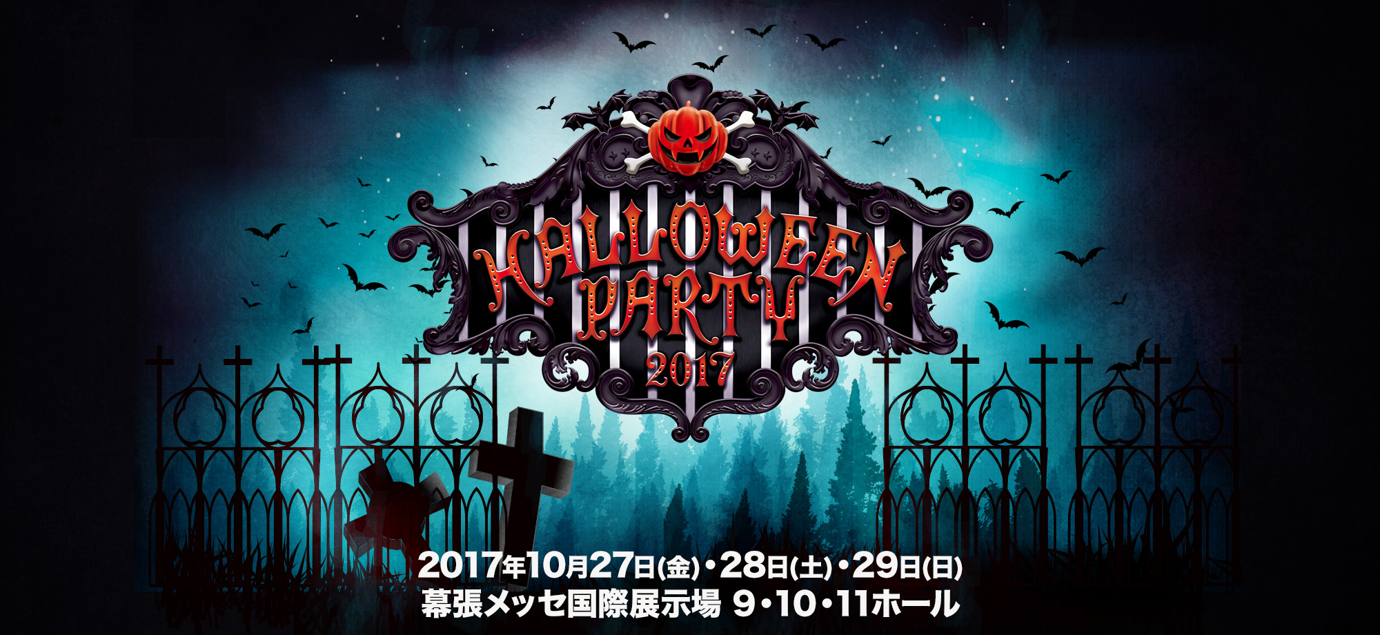 <Source:HALLOWEEN PARTY 2017 Official Website>