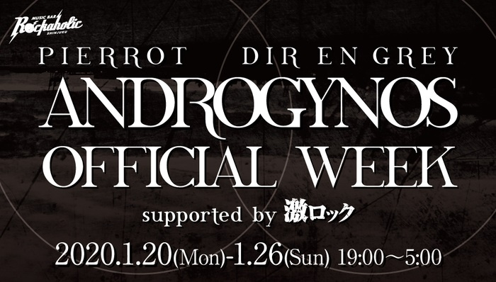 ANDROGYNOS OFFICIAL WEEK - 複製
