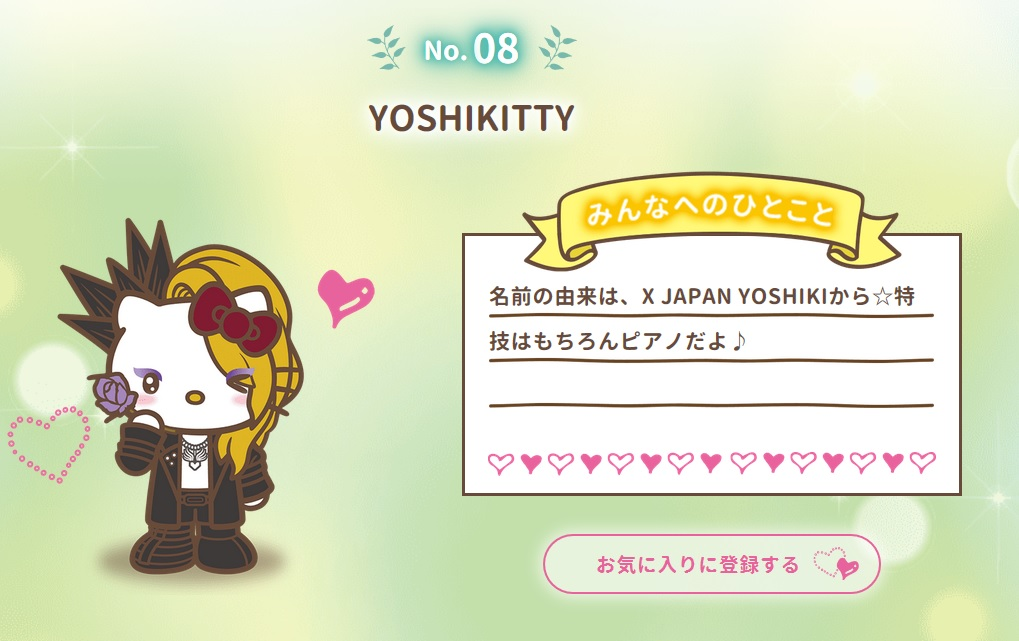 <Source:2020 Sanrio Character Ranking>
