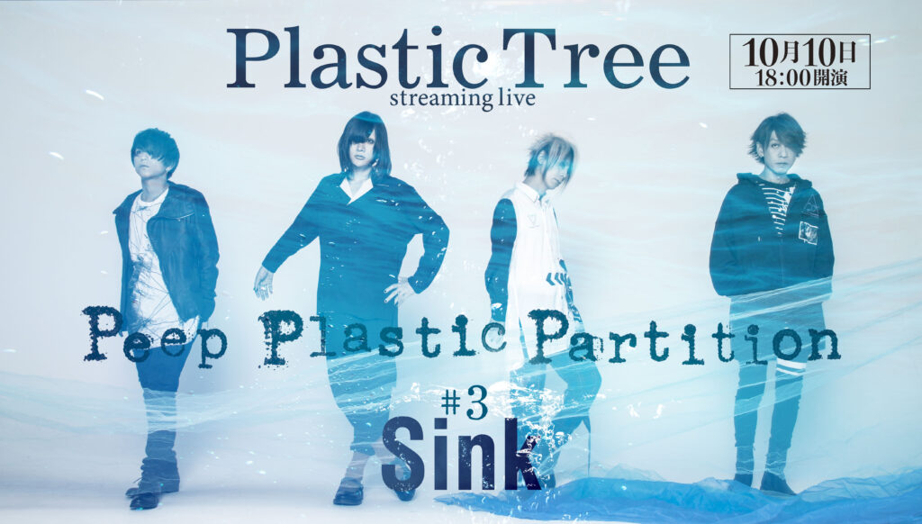 Plastic Tree PPP3 Sink