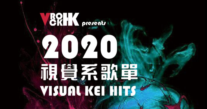 2020 visual kei hits