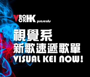 visual kei now playlist