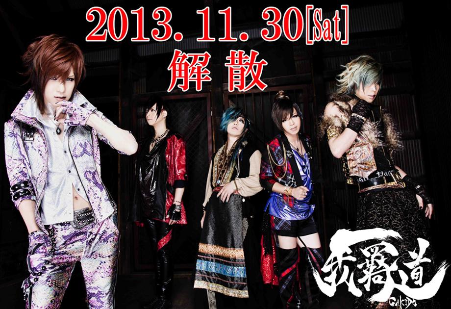 <我羇道Official Website>
