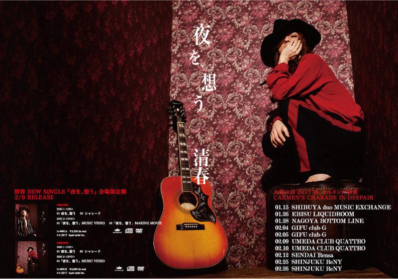 <Source:清春 Official Website>