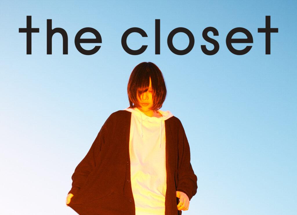 有村竜太朗 the closet