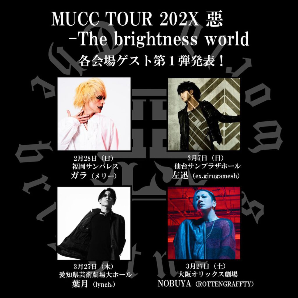 <Source:MUCC Official Twitter>