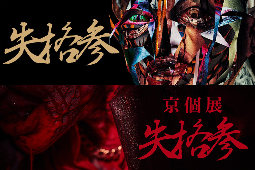 <Source:京 Official Twitter>