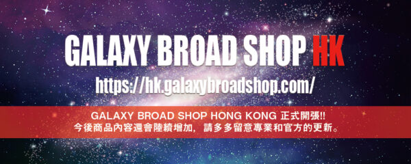 <Source: GALAXY BROAD SHOP HK>