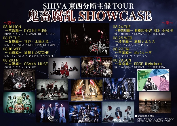 <Source:SHIVA Official Twitter>