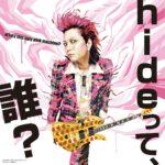 全新hide特展 10月26日舉行
