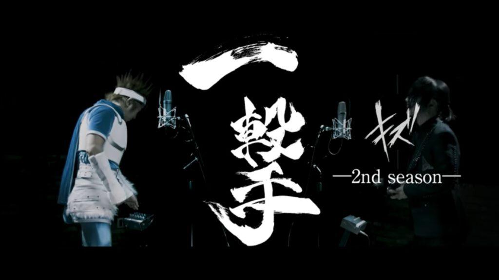 kizu ichigeki daishi